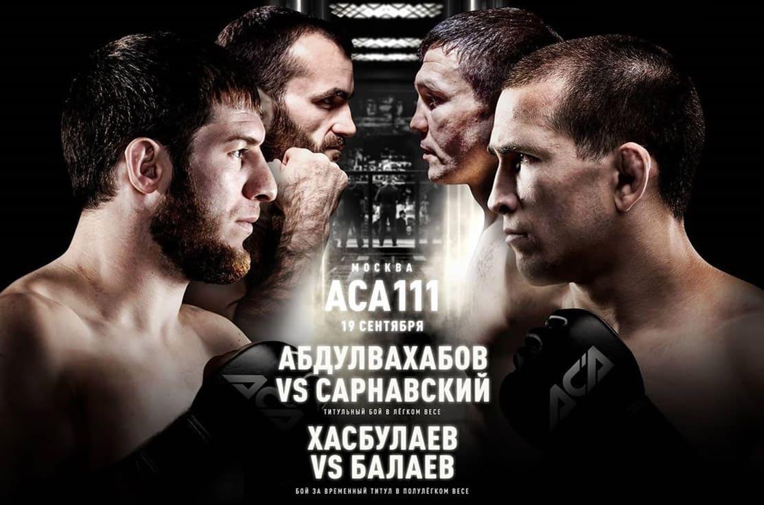 ACA 111: Абдулвахабов - Сарнавский дата проведения, кард, участники и  результаты