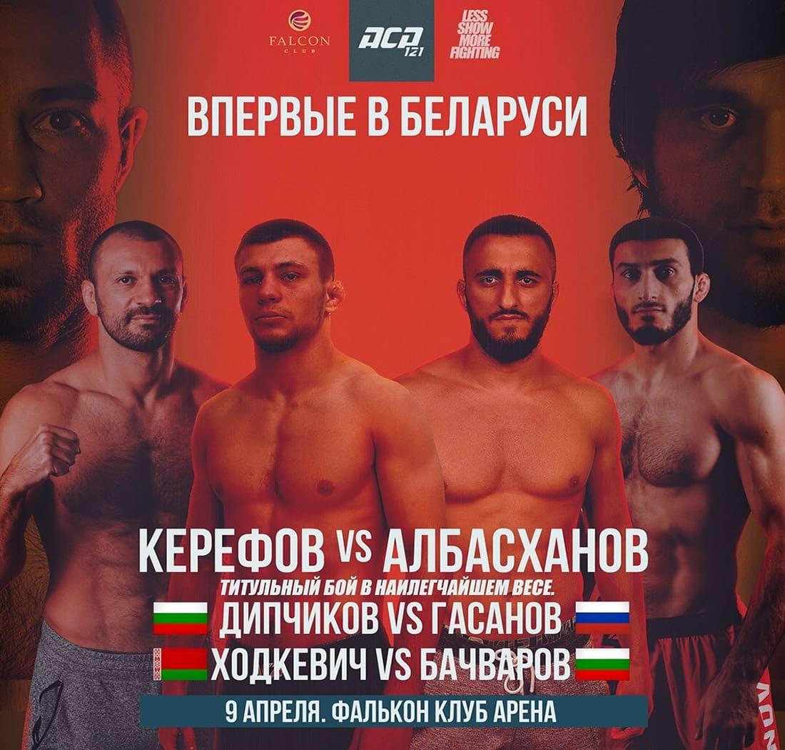 ACA 121: Керефов - Албасханов дата проведения, кард, участники и результаты