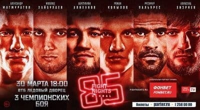 Fight Nights Global 85: видео и результаты