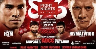 Fight Nights Global 86: видео и результаты