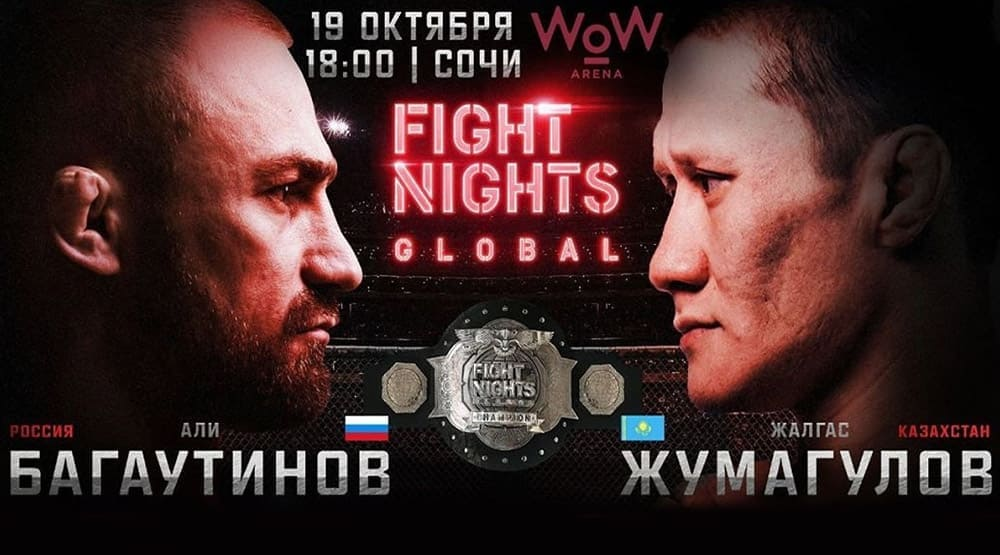 Fight Nights Global 95: видео и результаты