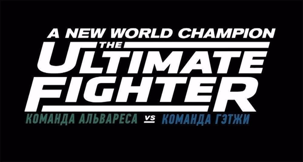 The Ultimate Fighter 26 (эпизод 6)