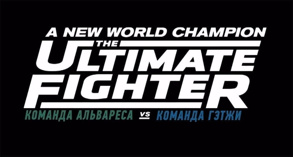 The Ultimate Fighter 26 (эпизод 2)