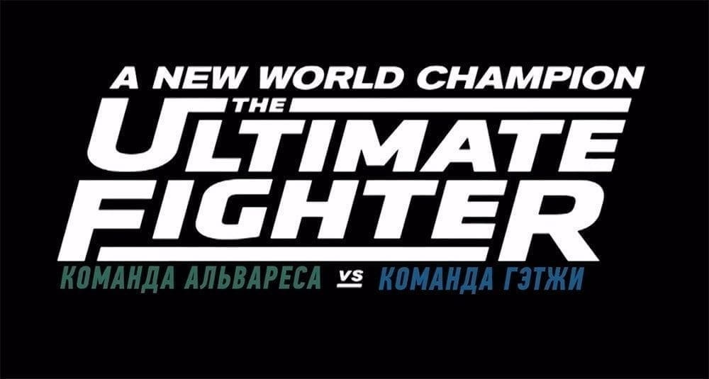 The Ultimate Fighter 26 (эпизод 3)