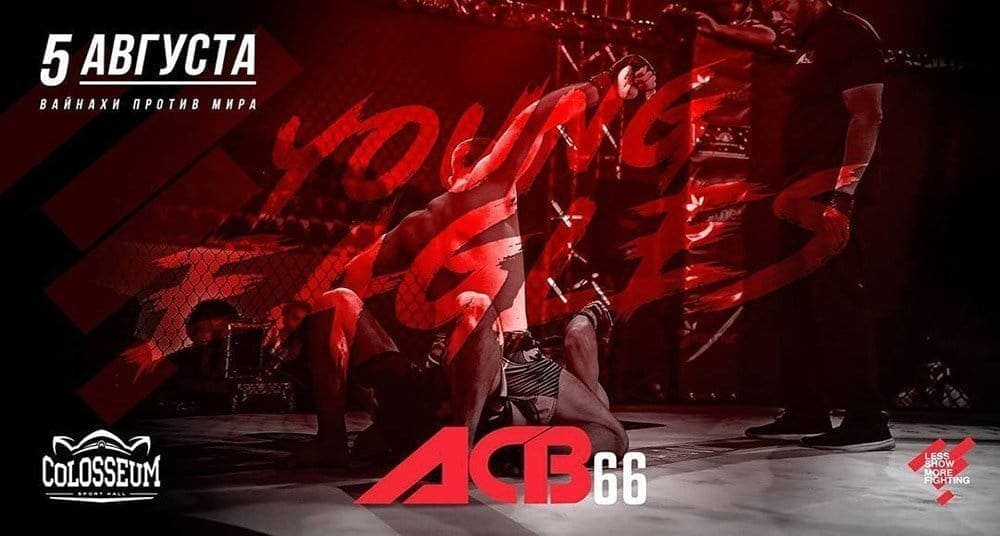 "ACB 66 ""Young Eagles 20"": видео и результаты"