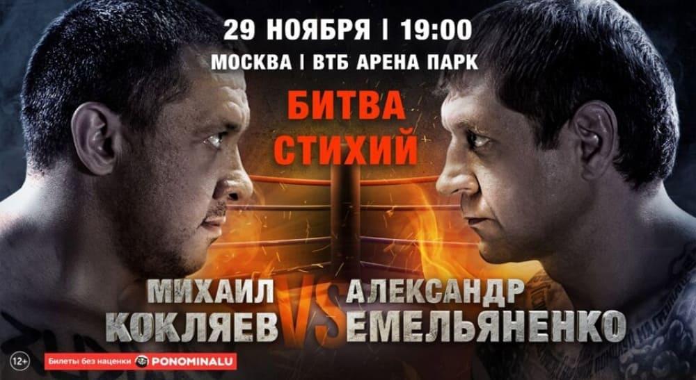 Названа дата поединка между Александром Емельяненко и Михаилом Кокляевым