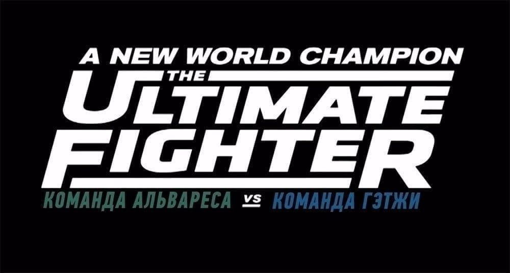 The Ultimate Fighter 26 (эпизод 8)