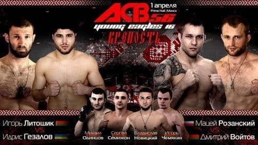 ACB 56 Young Eagles 16: видео и результаты