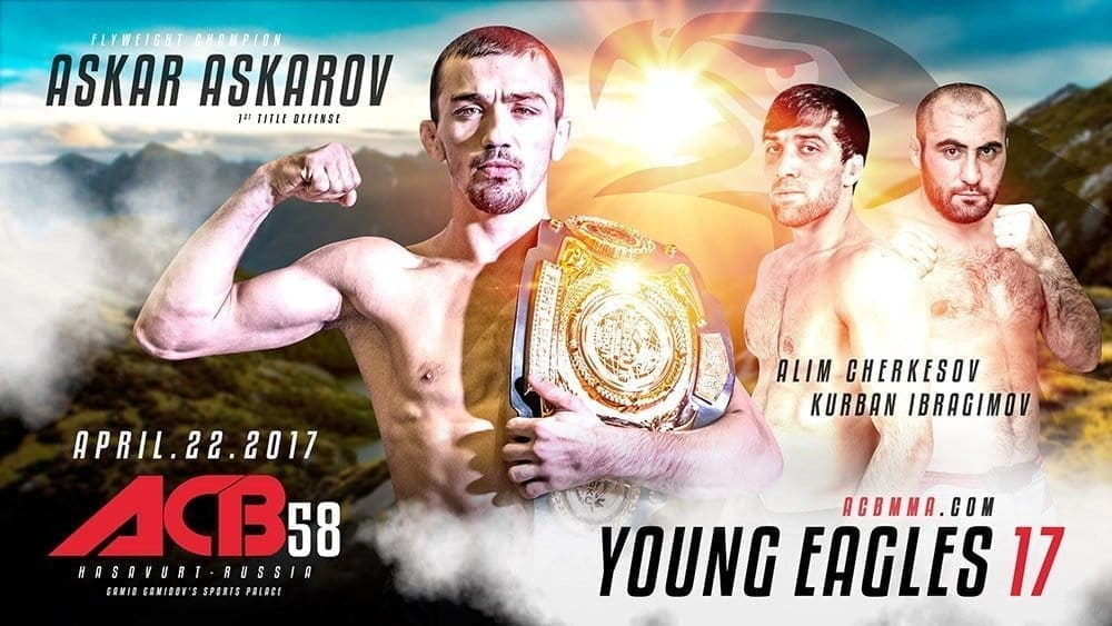 ACB 58 Young Eagles 17: видео и результаты