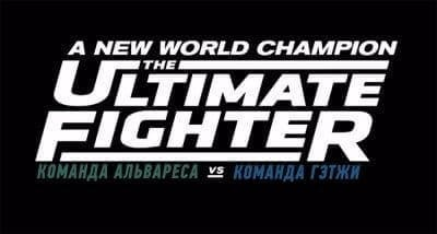 The Ultimate Fighter 26 (эпизод 5)