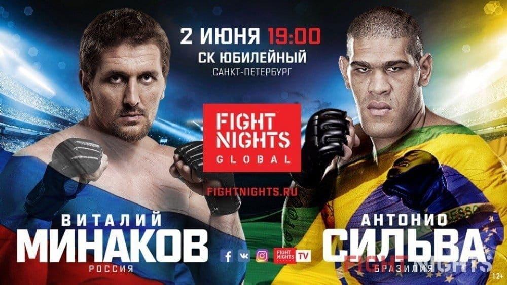 Виталий Минаков встретится с «Бигфутом» Сильвой