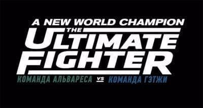 The Ultimate Fighter 26 (эпизод 9)